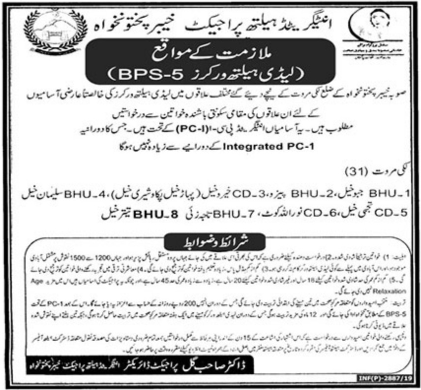 Health Department Khyber Pakhtunkhwa Jobs 2019 Lady Health Workers LHW
