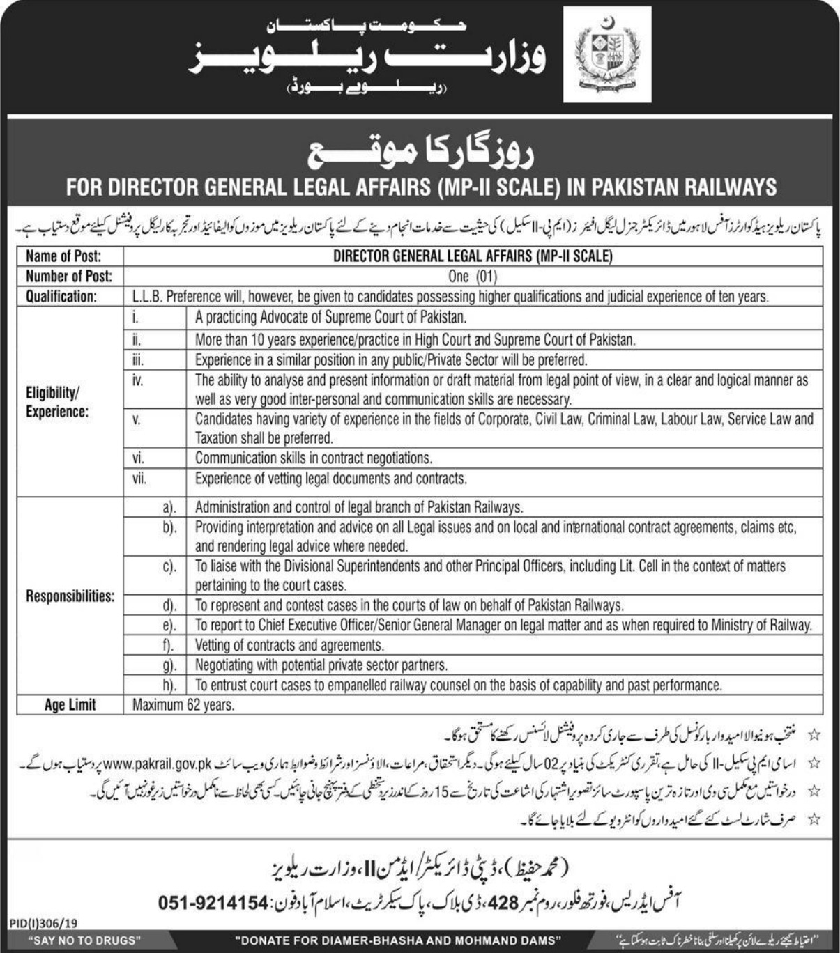 Pakistan Railways Jobs 2019 Government of Pakistan