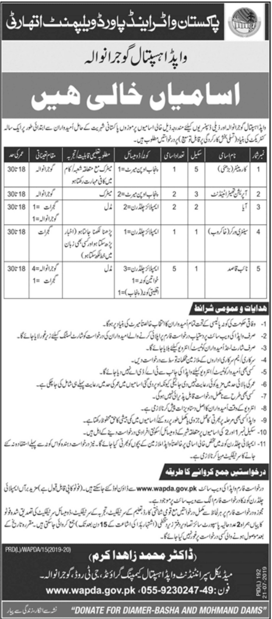 Pakistan Water & Power Development Authority WAPDA Jobs 2019 Wapda Hospital Gujranwala