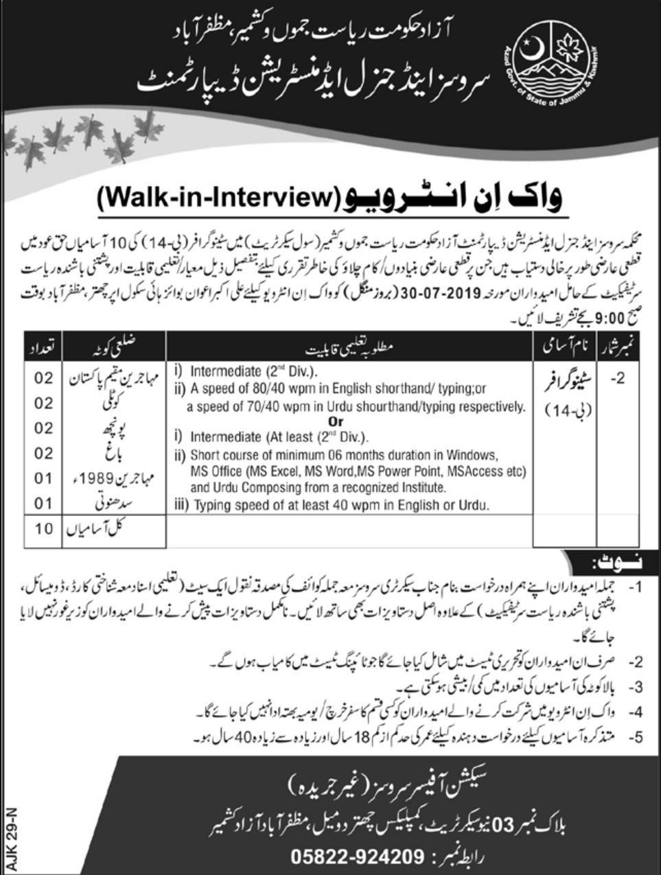 Services & General Administration Department S&GAD AJK Jobs 2019