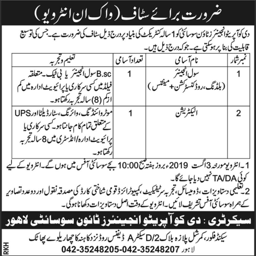 The Cooperative Engineers Town Society Lahore Jobs 2019