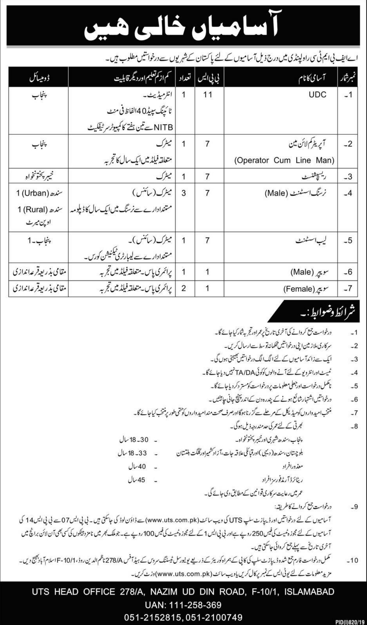 AFBMTC Rawalpindi Jobs 2019 Download UTS Application Form