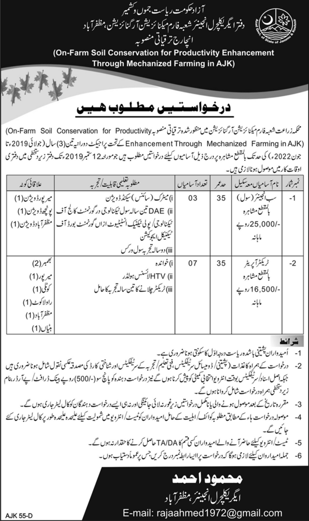 Agriculture Department AJK Jobs 2019
