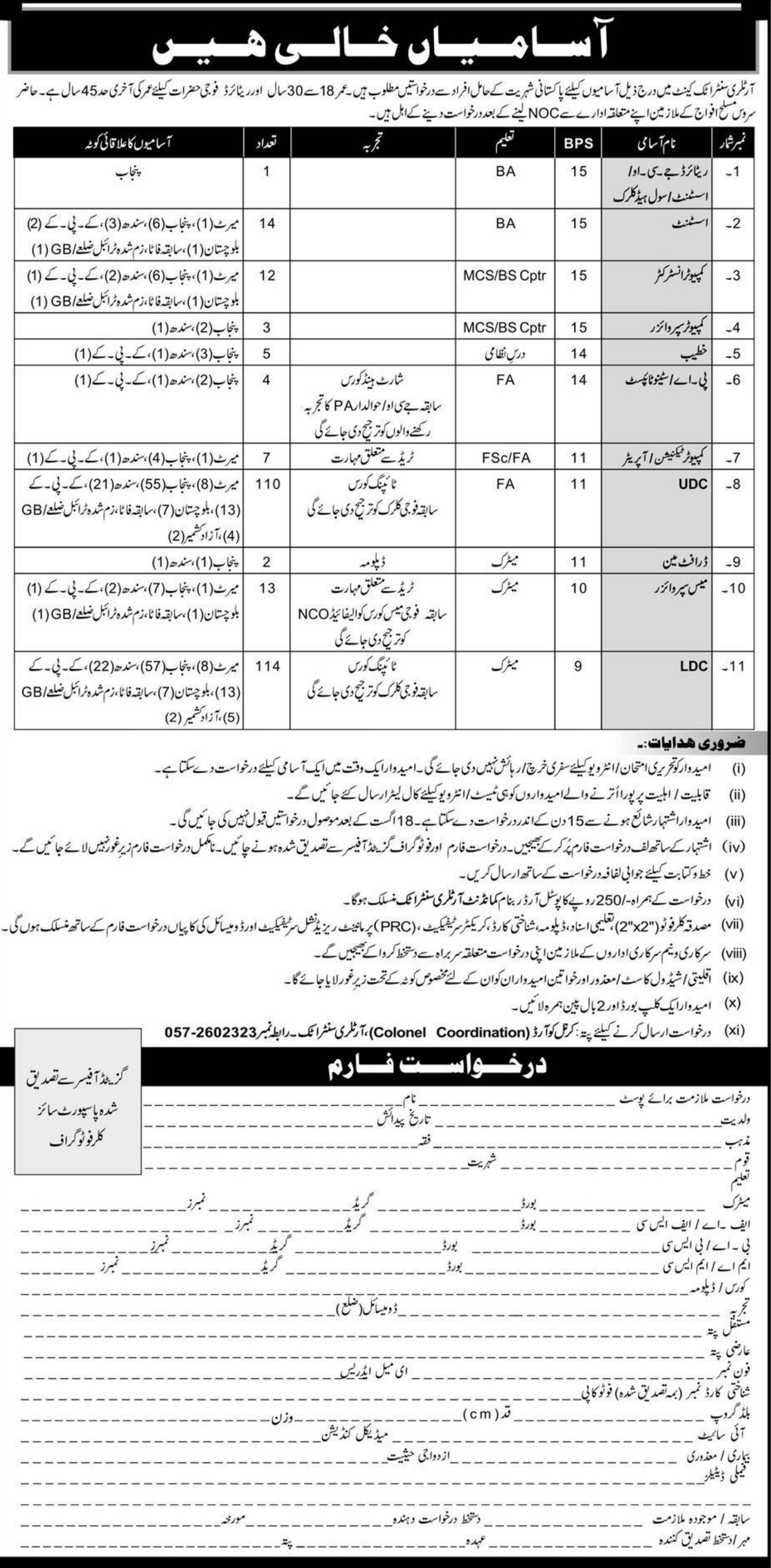 Artillary Center Attock Cantt Jobs 2019 Pak Army