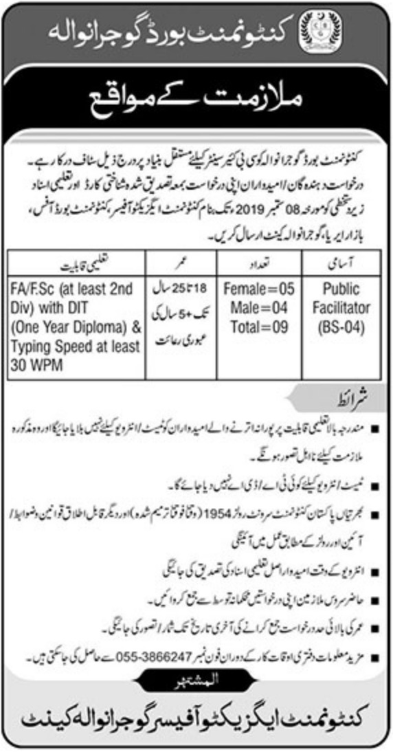 Cantonment Board Gujranwala Jobs 2019 CB Care Center