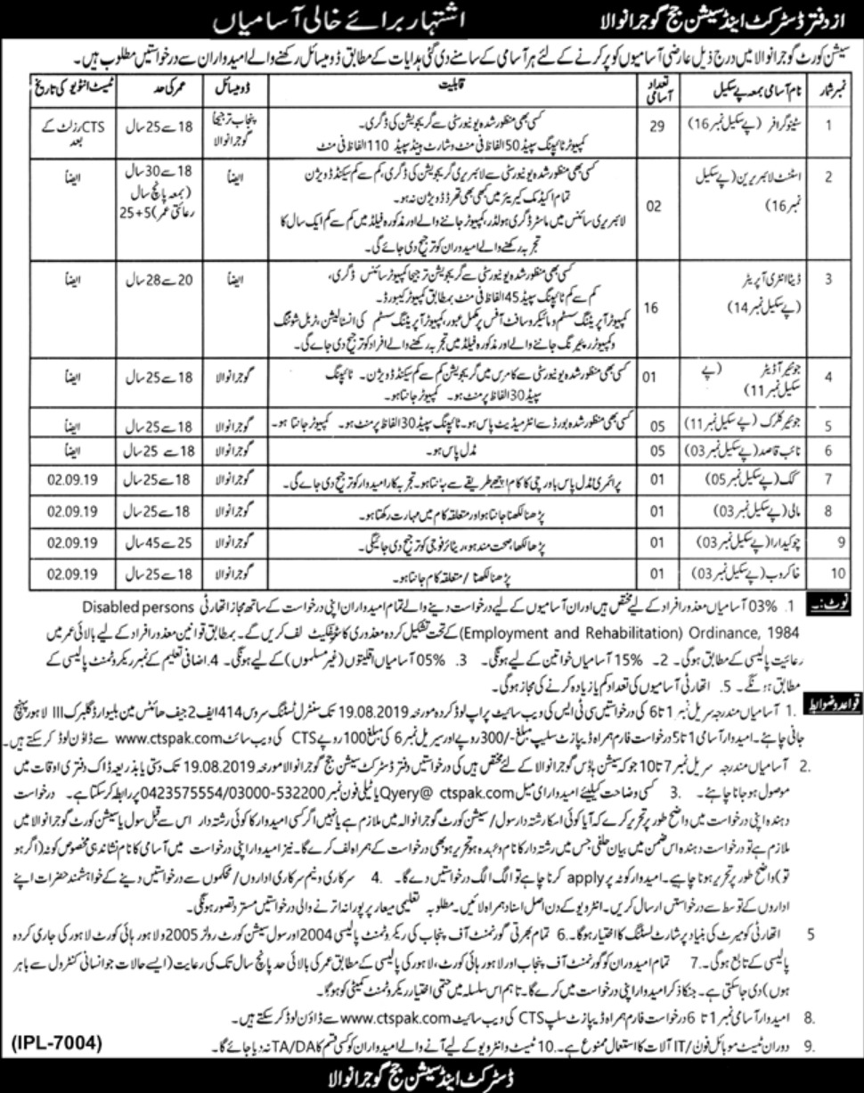 District & Session Court Gujranwala Jobs 2019 Download CTS Application Form