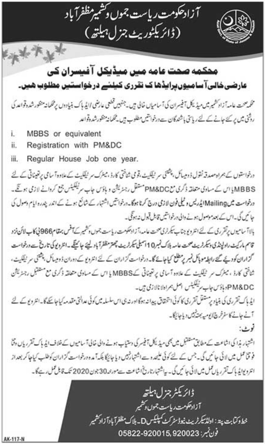 Health Department AJK Jobs 2019 Medical Officers
