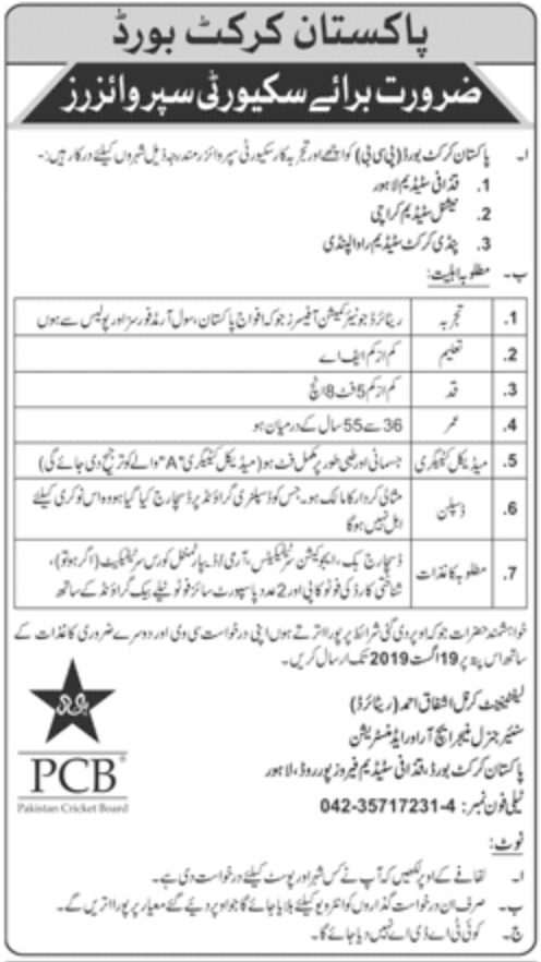 Pakistan Cricket Board PCB Jobs 2019 Security Supervisors