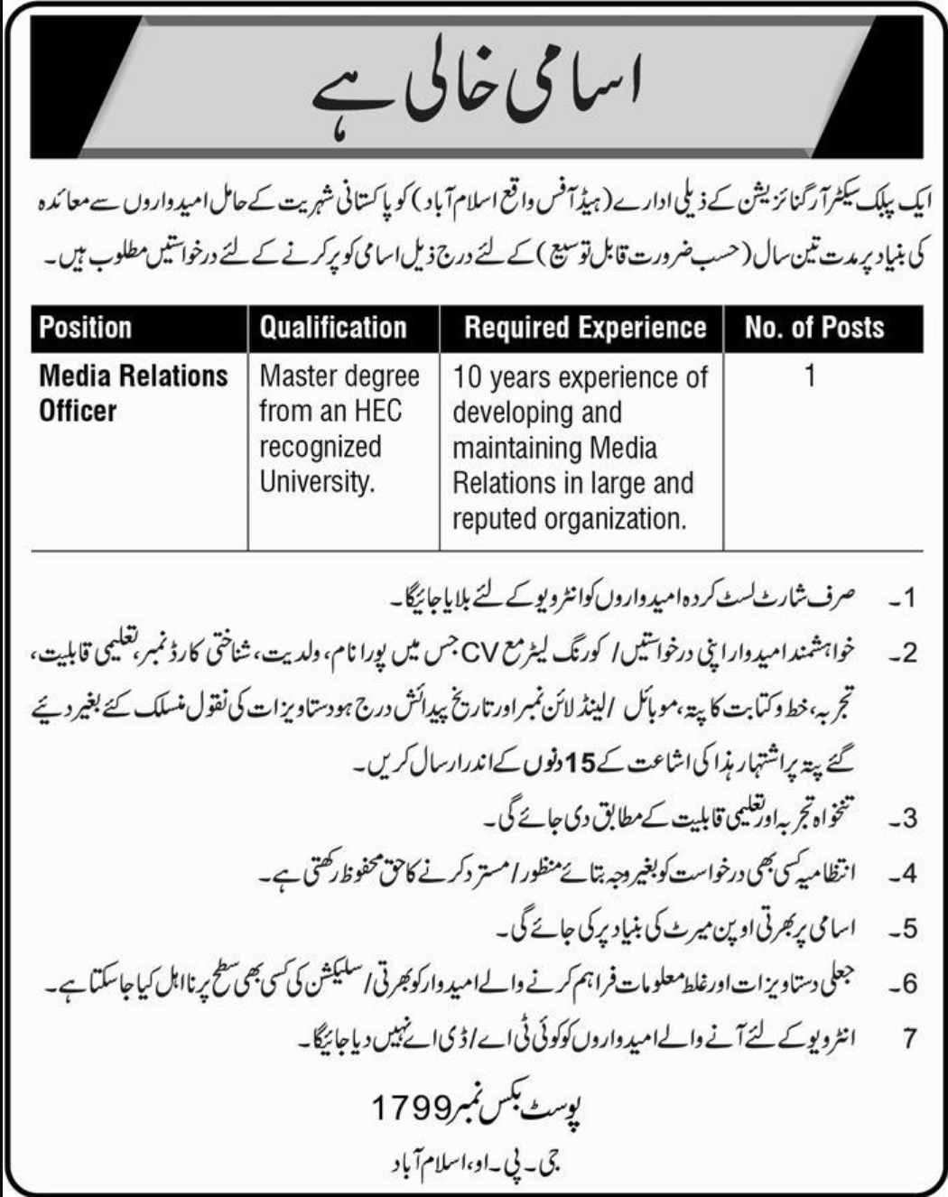 Public Sector Organization Jobs 2019 P.O.Box 1799 Islamabad