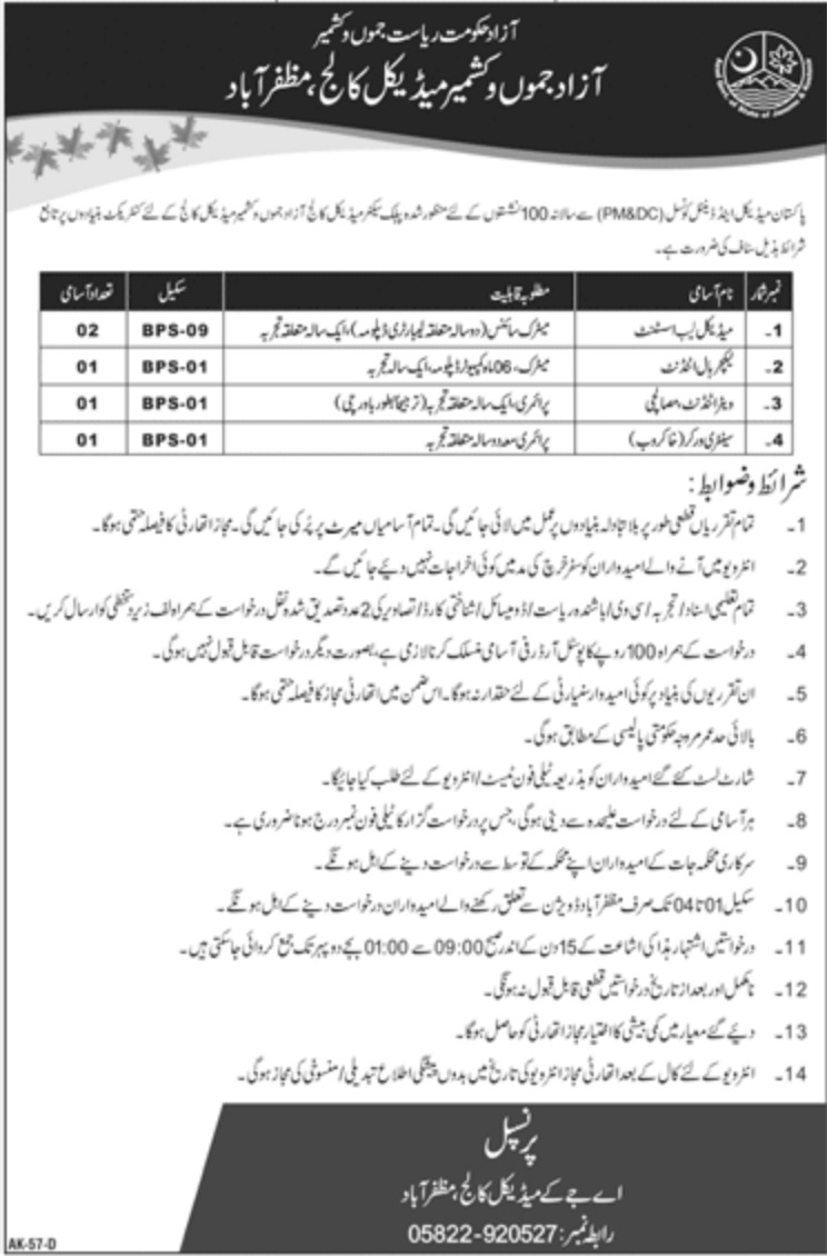 AJK Medical College Jobs 2019 Muzaffarabad