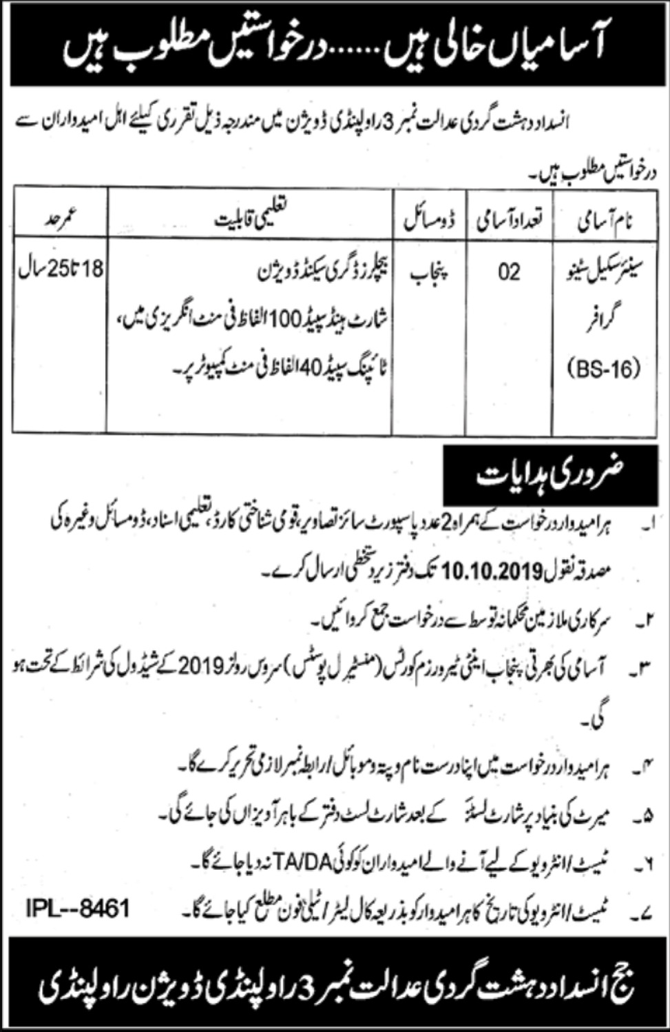 Anti Terrorism Court ATC Rawalpindi Jobs 2019