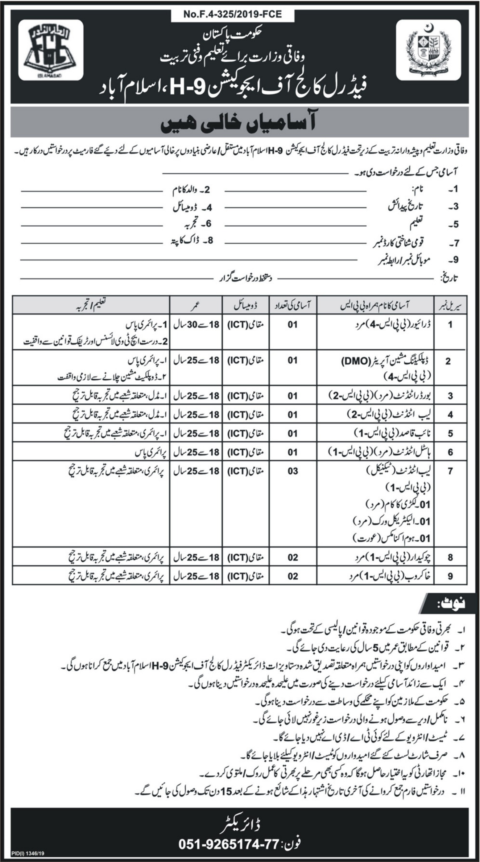Federal College Of Education Islamabad Jobs 2019 Paperpk Jobs