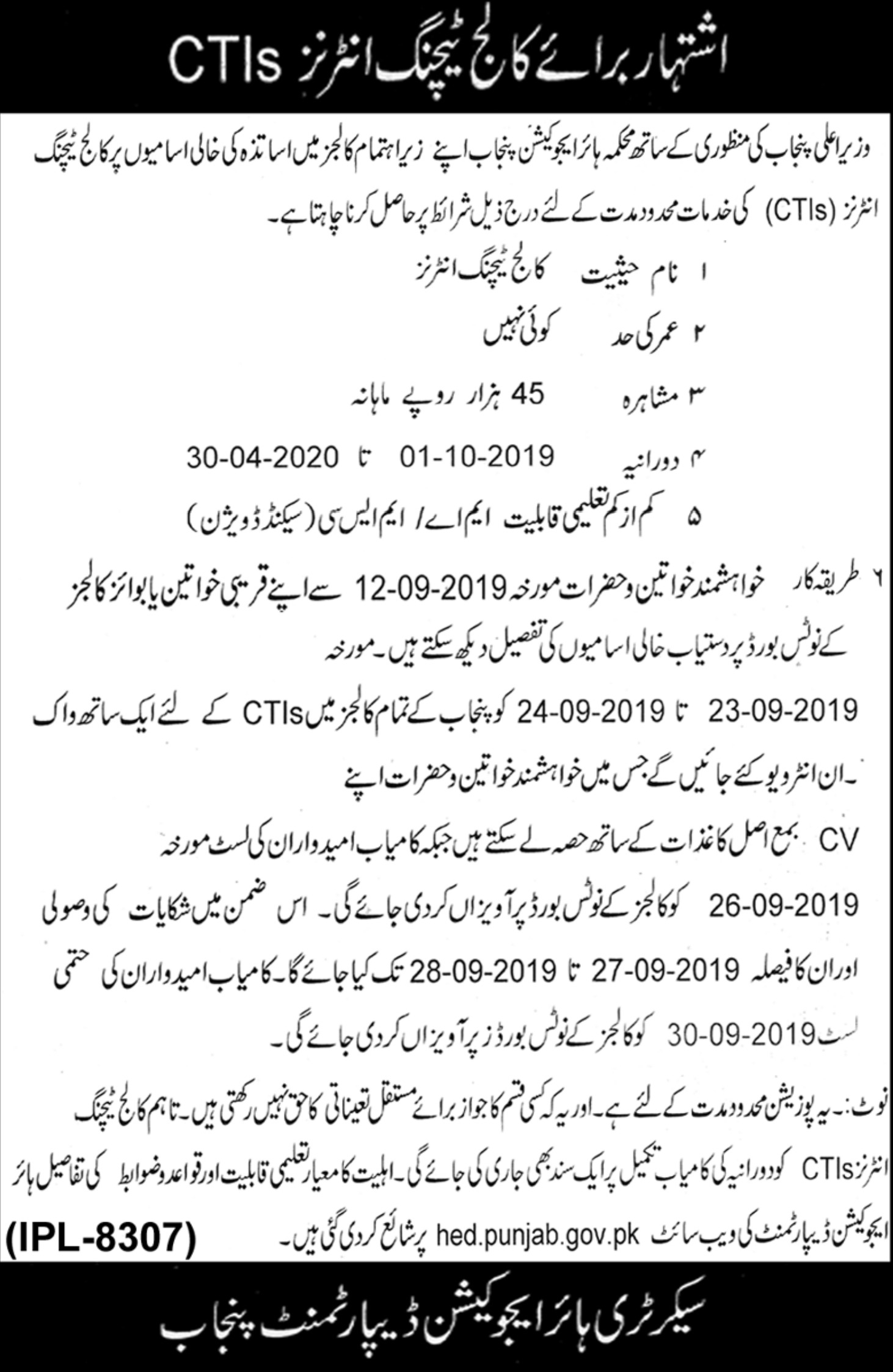 Higher Education Department Punjab Jobs 2019 College Teaching Interns CTIs