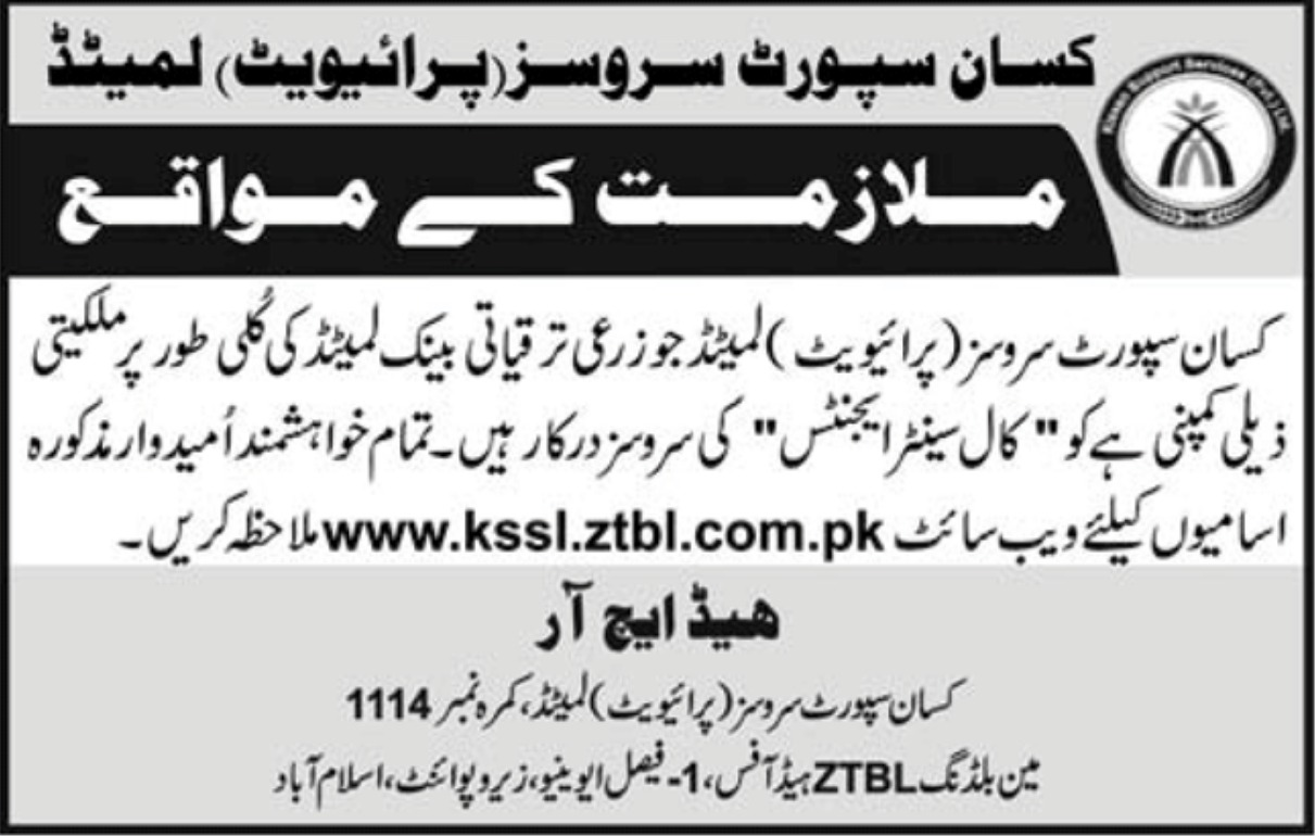 Kissan Support Services Pvt Ltd Jobs 2019