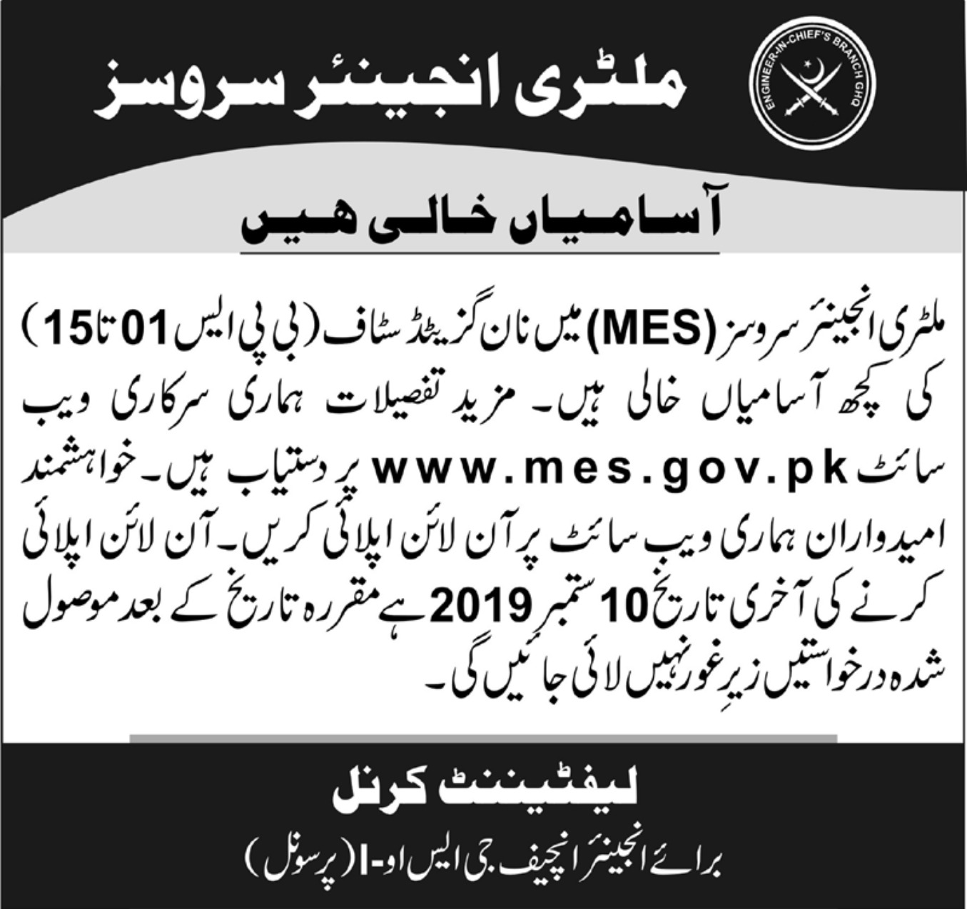 Military Engineer Services MES Jobs 2019 Pak Army Apply Online