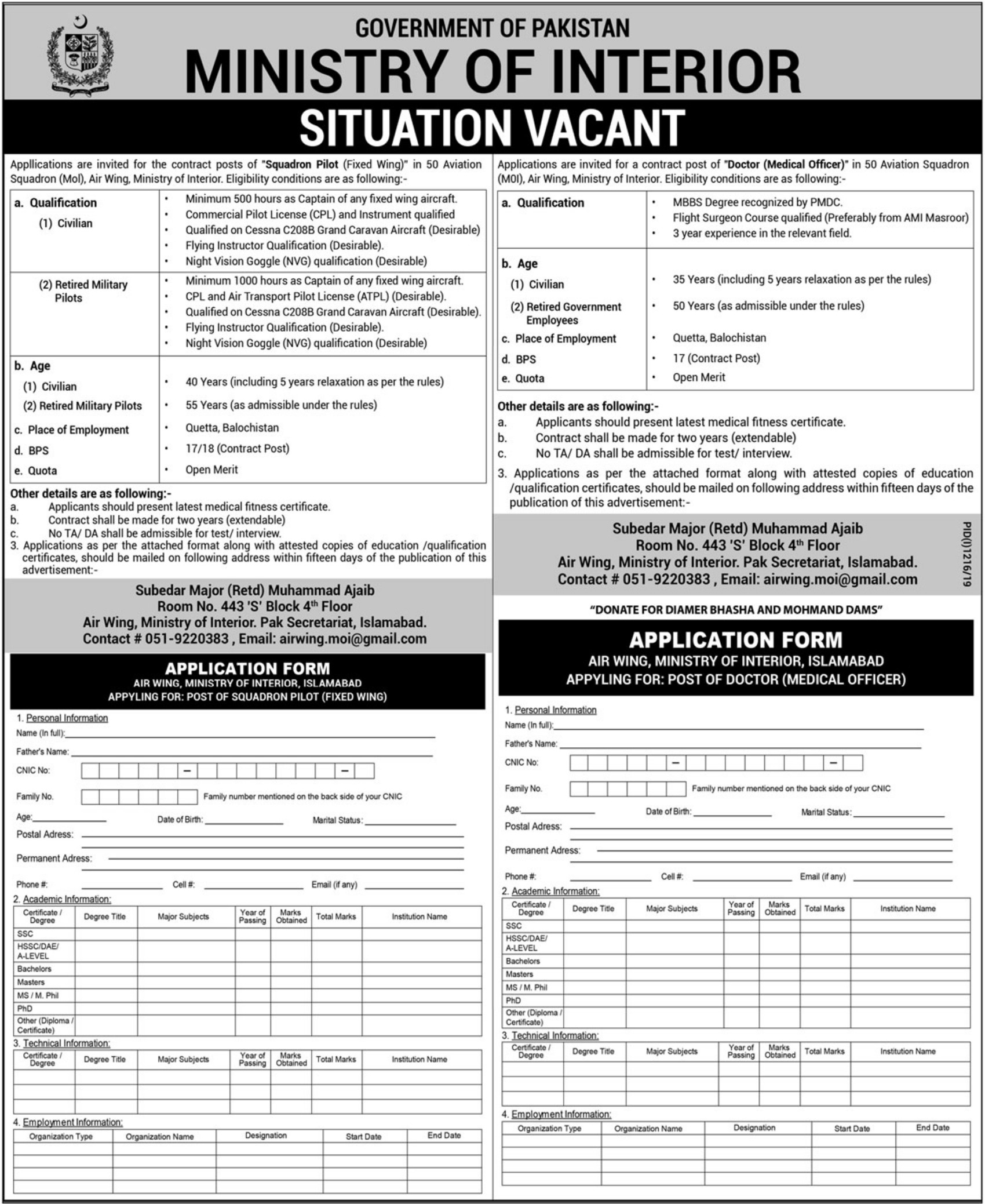 Ministry of Interior Government of Pakistan Jobs 2019