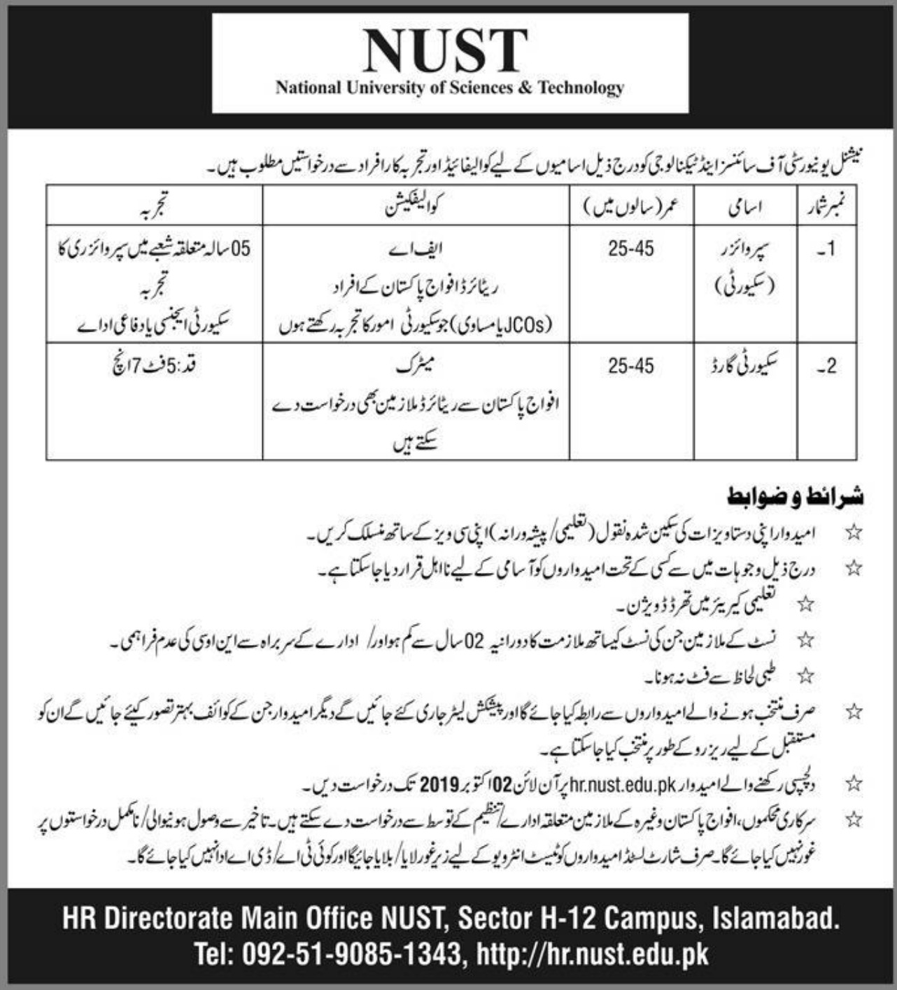 NUST Jobs 2019 National University of Sciences & Technology