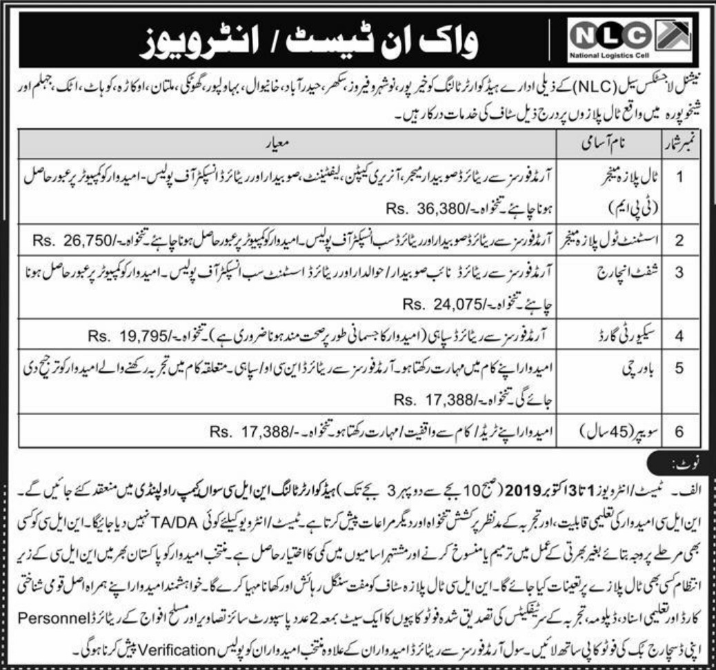 National Logistics Cell NLC Jobs 2019 Apply