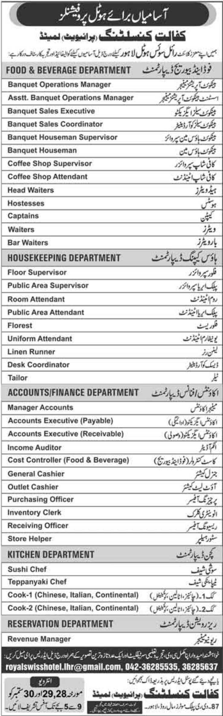 Royal Swiss Hotel Lahore Jobs 2019