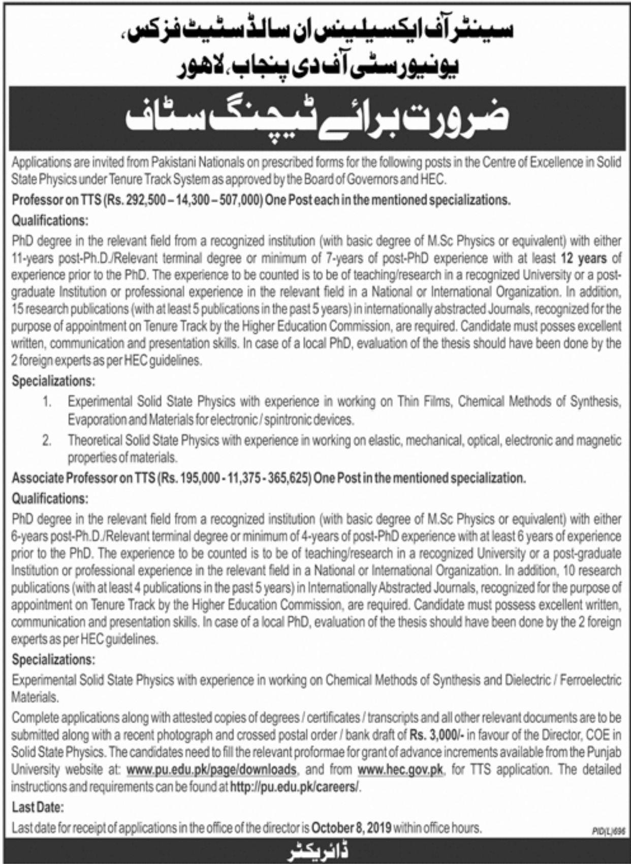 University of the Punjab Lahore Jobs 2019