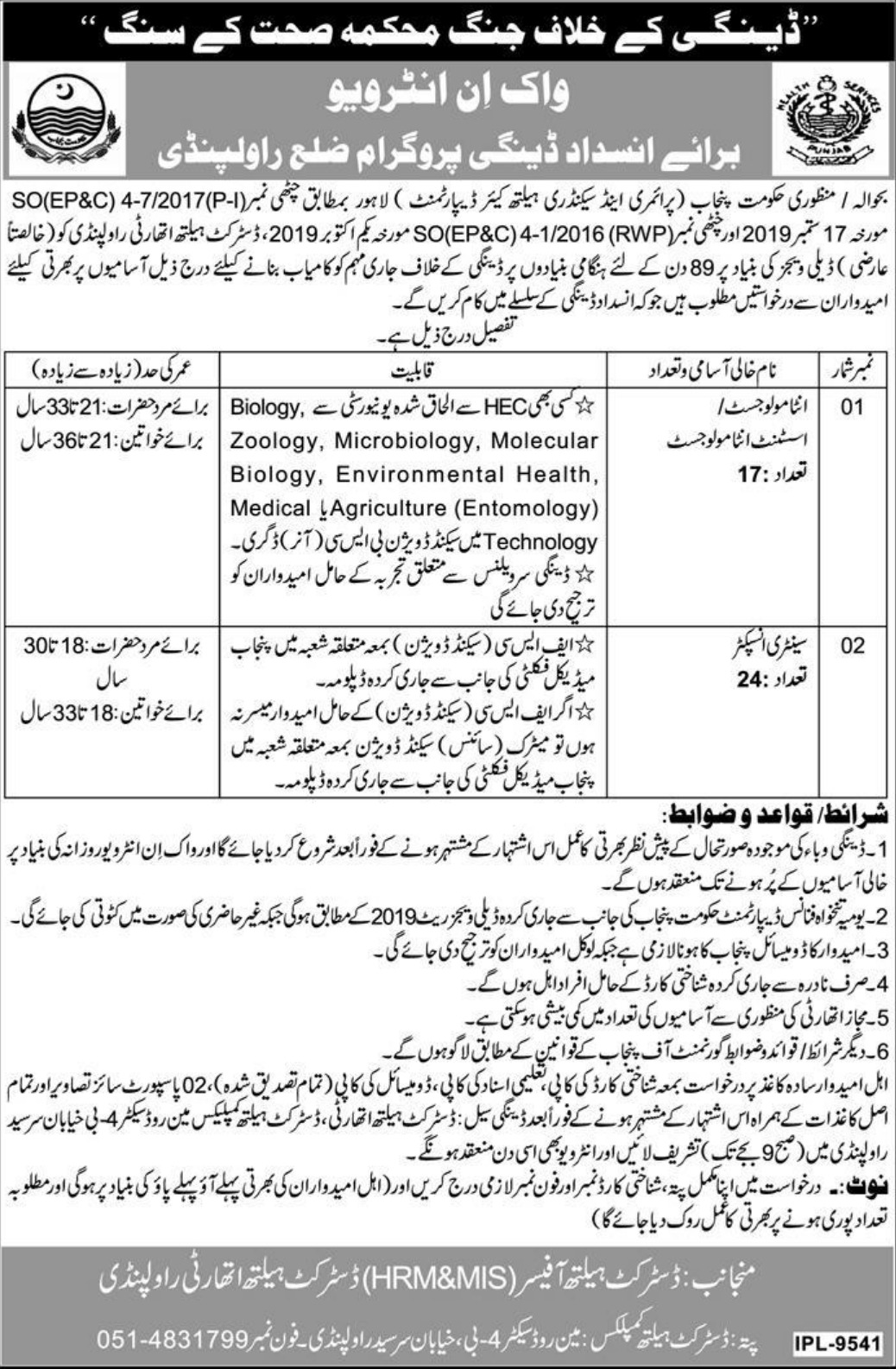 District Health Authority Rawalpindi Jobs 2019 Punjab