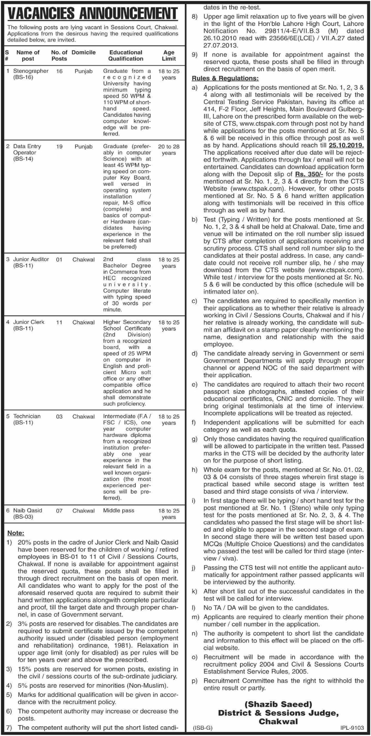 District & Session Court Chakwal Jobs 2019