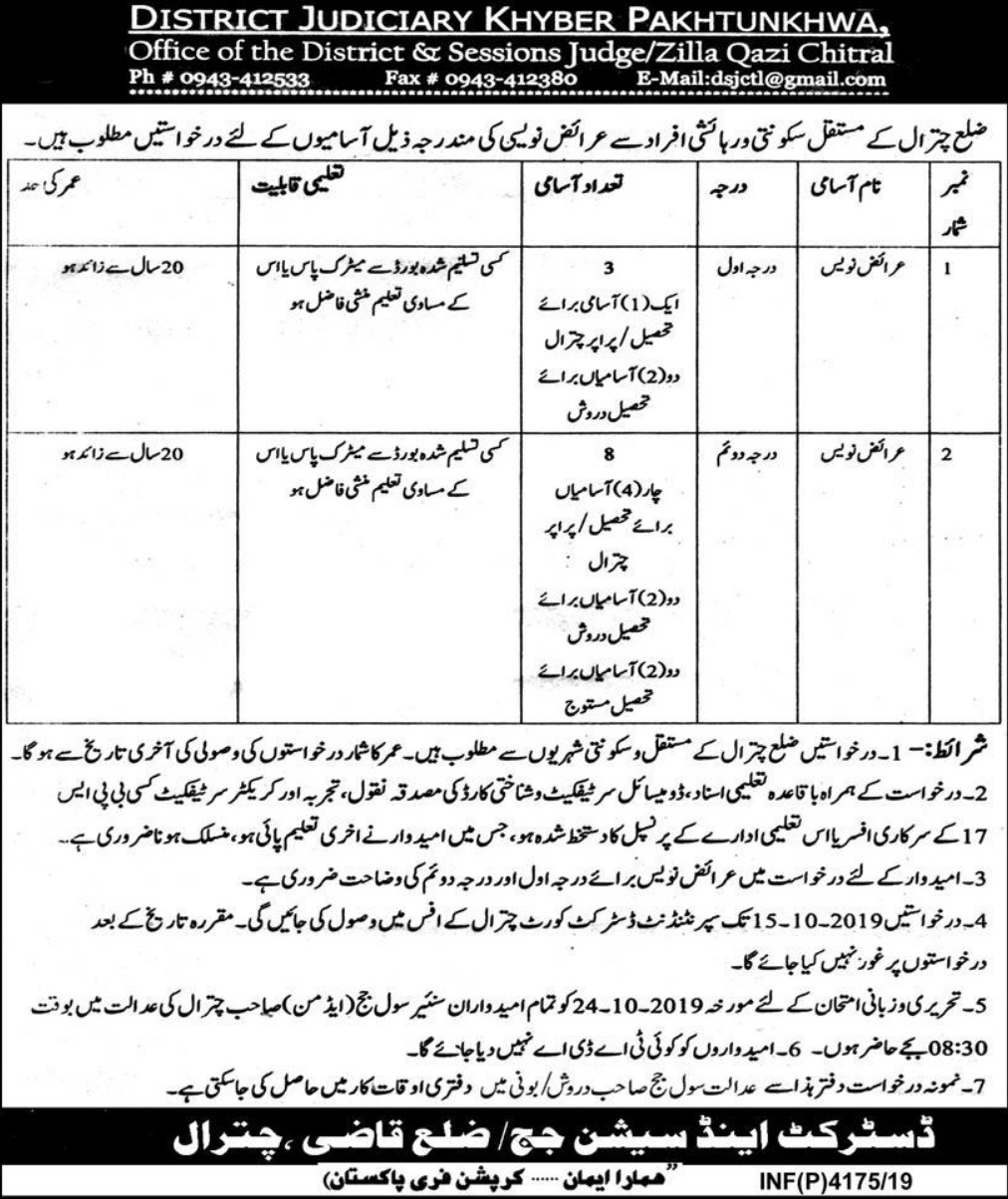 District & Session Court Chitral Jobs 2019 KPK