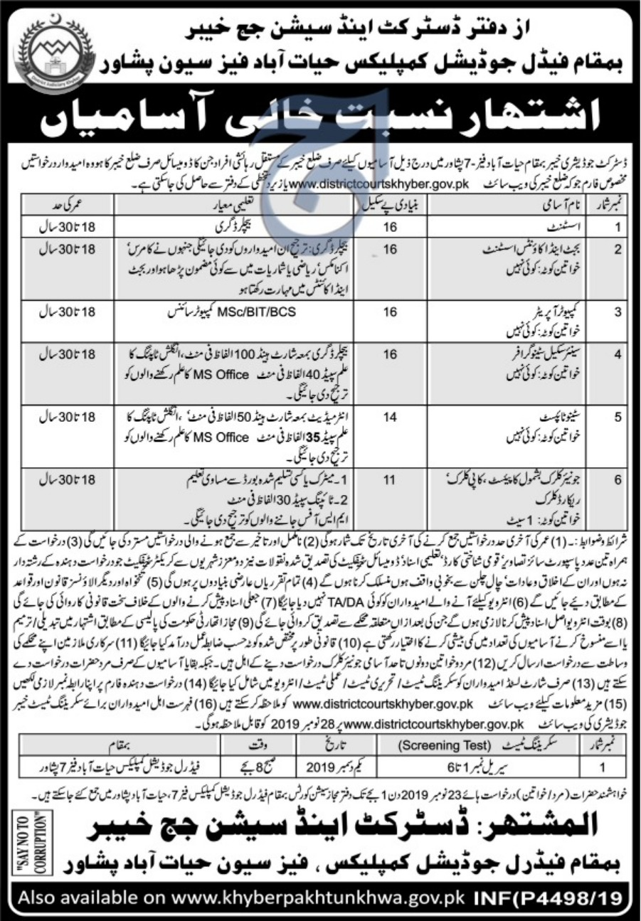 District & Session Court Khyber Peshawar Jobs 2019 KPK
