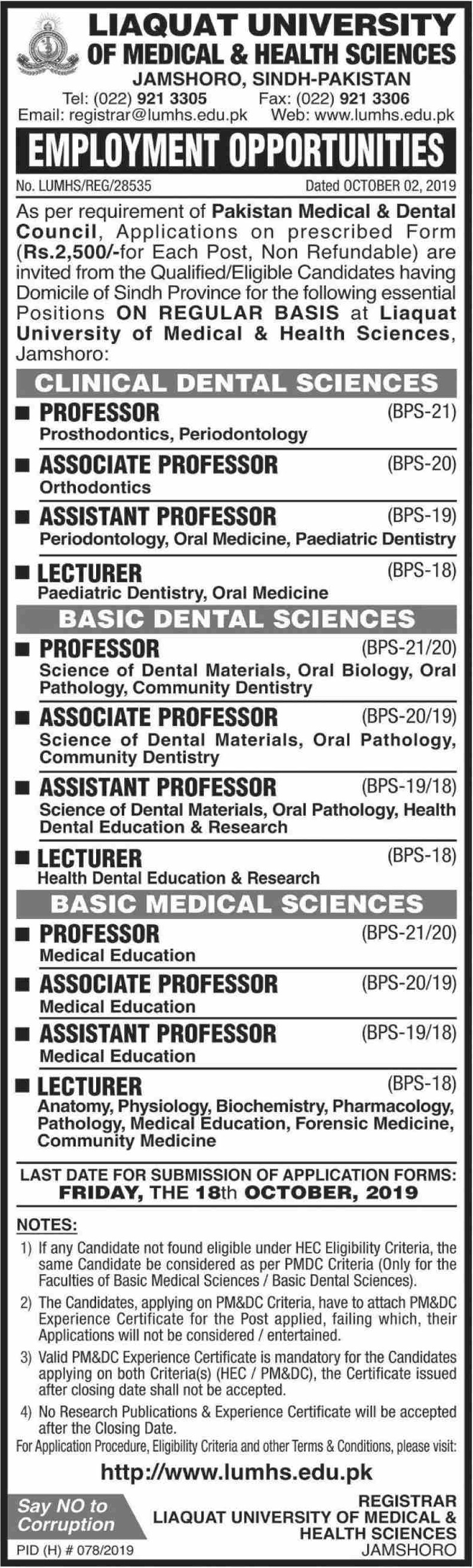 LUMHS Jobs 2019 Liaquat University of Medical & Health Sciences