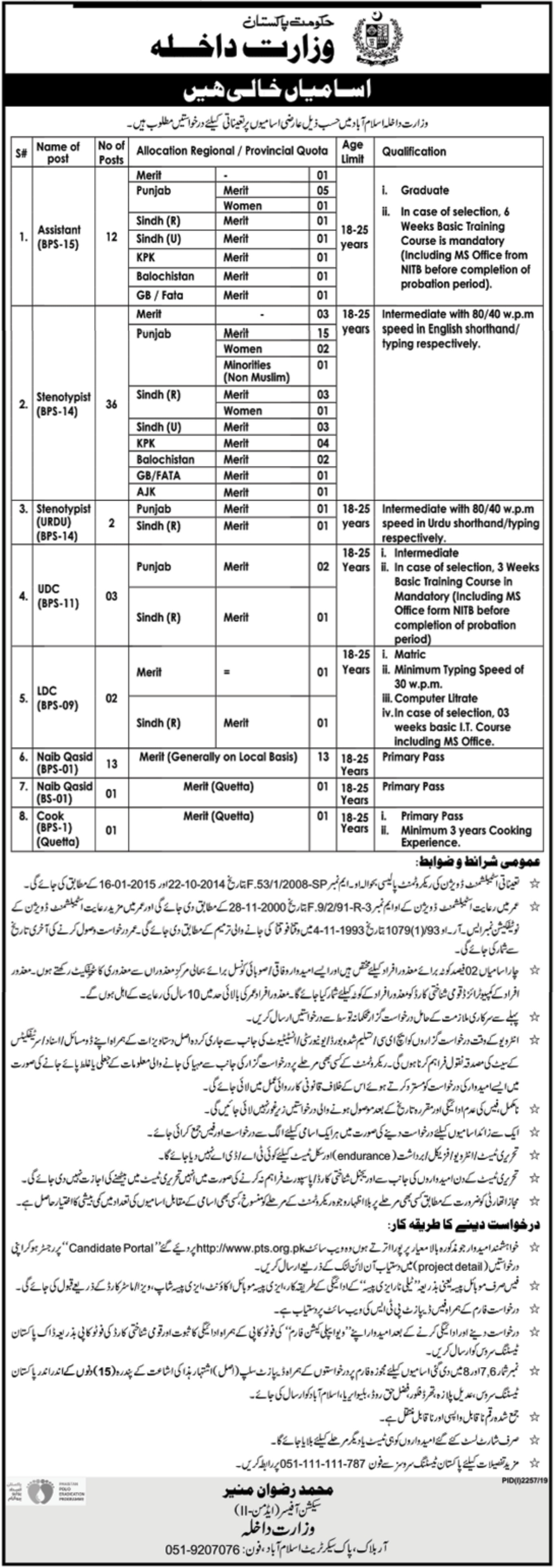 Ministry of Interior Jobs 2019 Apply through PTS