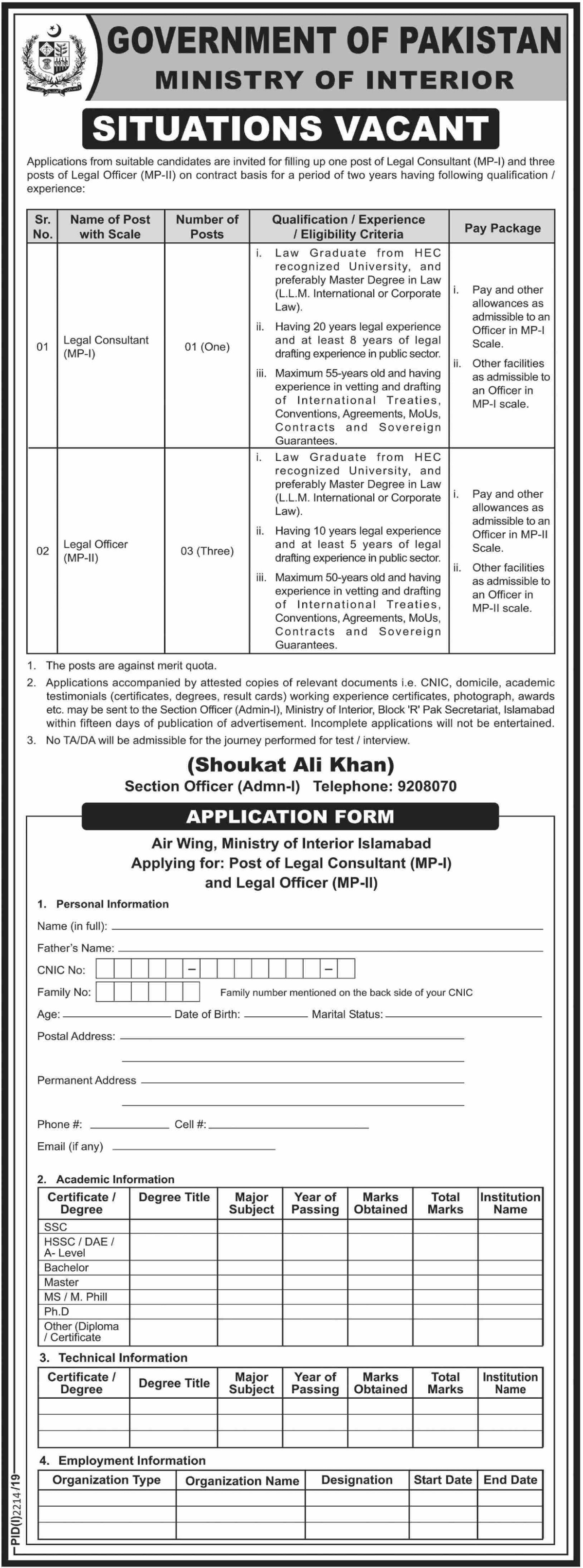 Ministry of Interior Jobs 2019 Pakistan