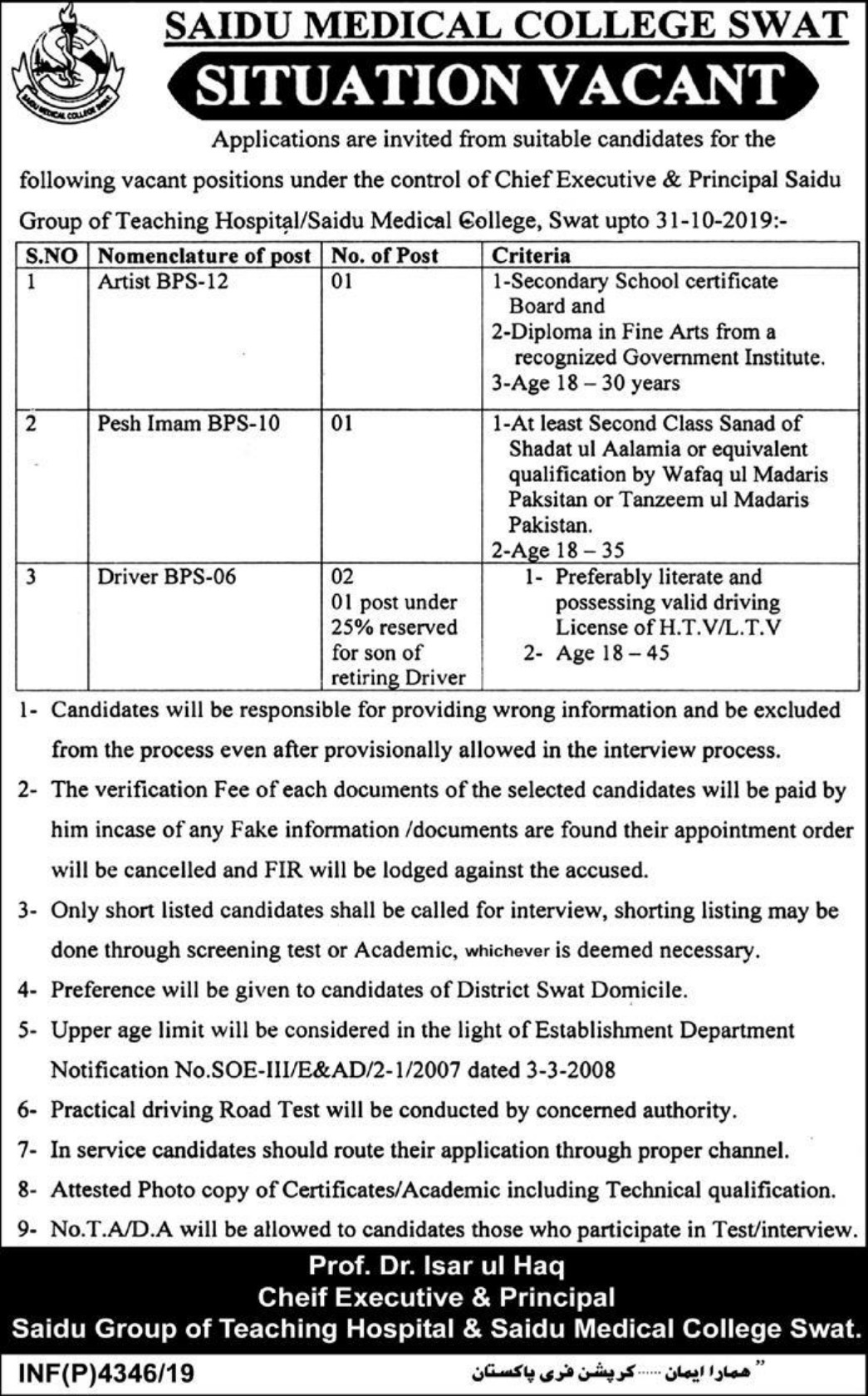 Saidu Medical College Swat Jobs 2019