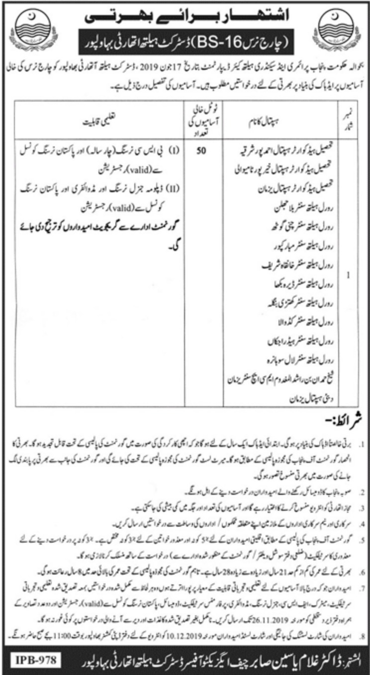 District Health Authority Bahawalpur Jobs 2019