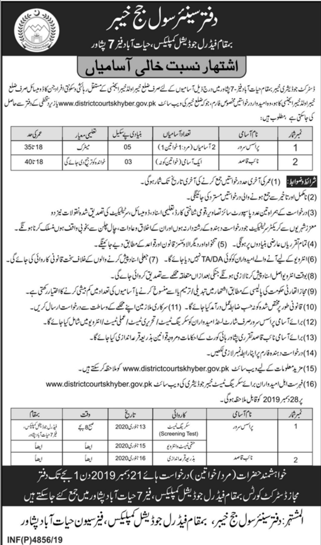 District Judiciary Khyber Peshawar Jobs 2019