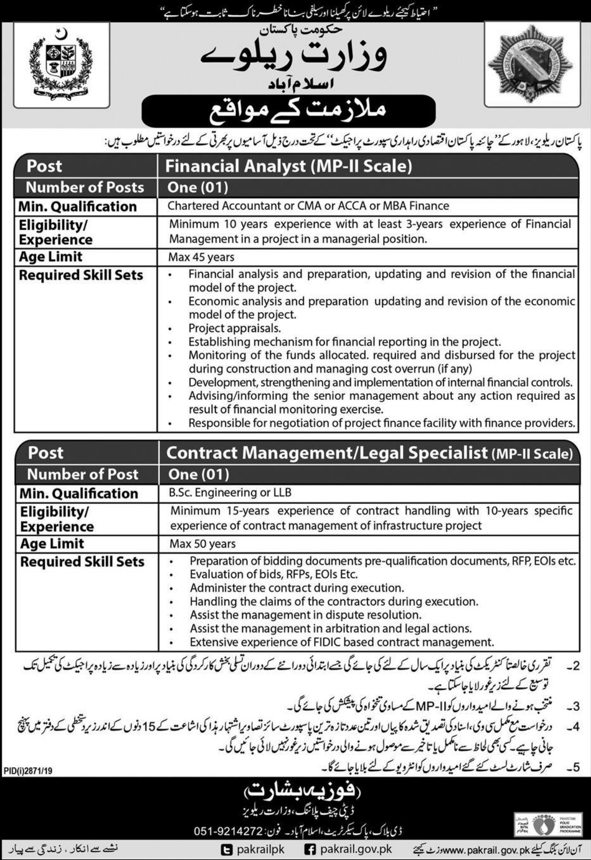 Ministry of Railways Jobs 2019 Islamabad
