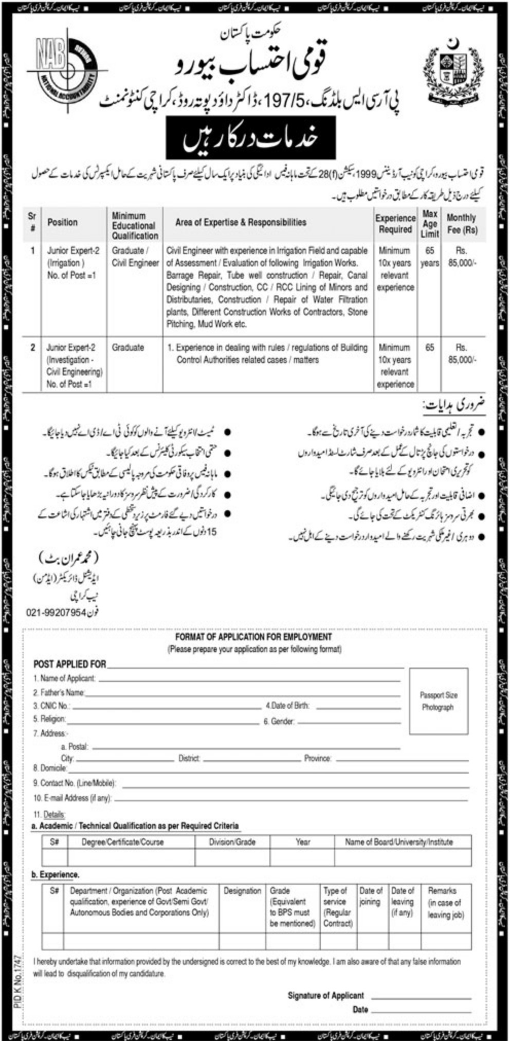 NAB Jobs 2019 National Accountability Bureau