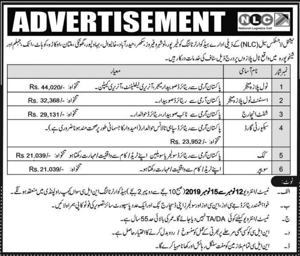 National Logistics Cell NLC Jobs 2019 Pakistan