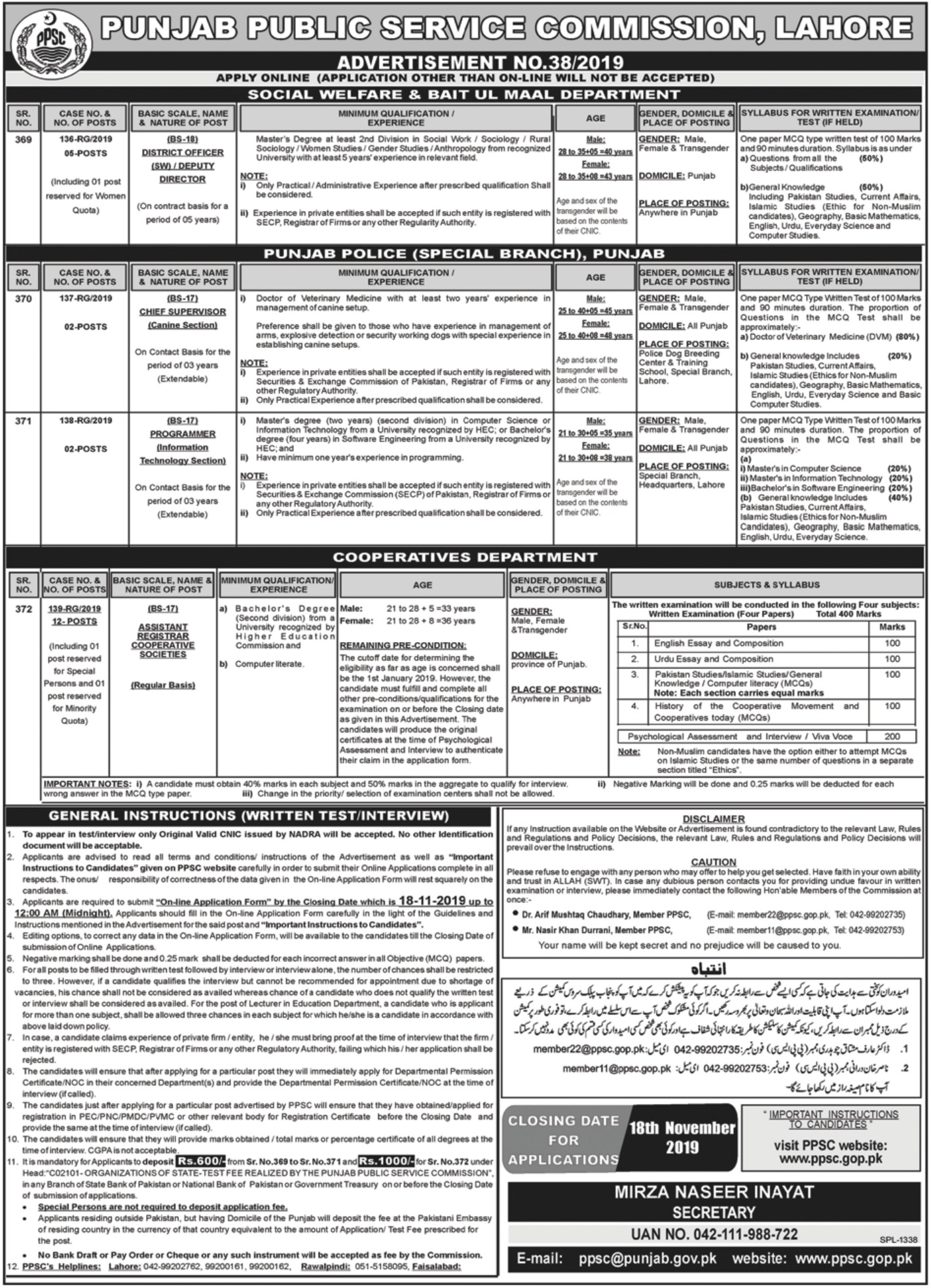 Punjab Public Service Commission PPSC Jobs November 2019