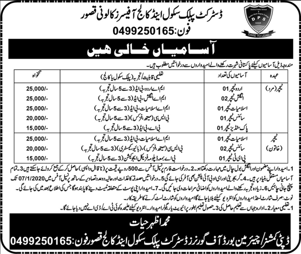 District Public School & College Kasur Jobs 2019