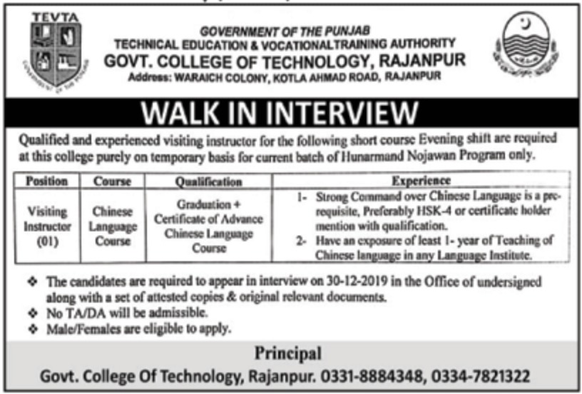 Government College of Technology Rajanpur Jobs 2019 TEVTA Punjab