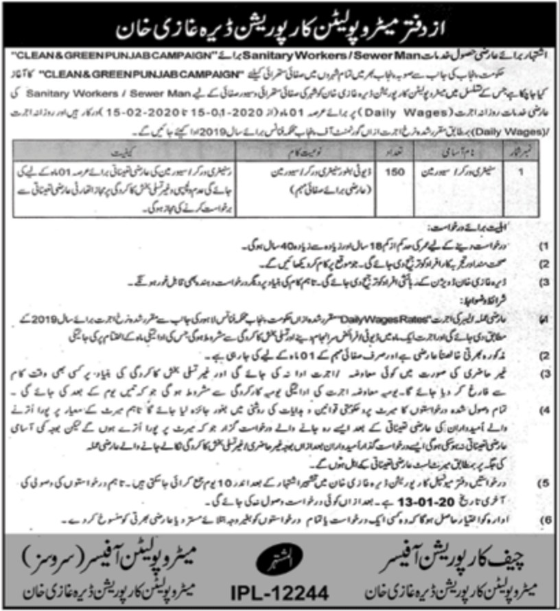 Metropolitan Corporation D.G Khan Jobs 2020