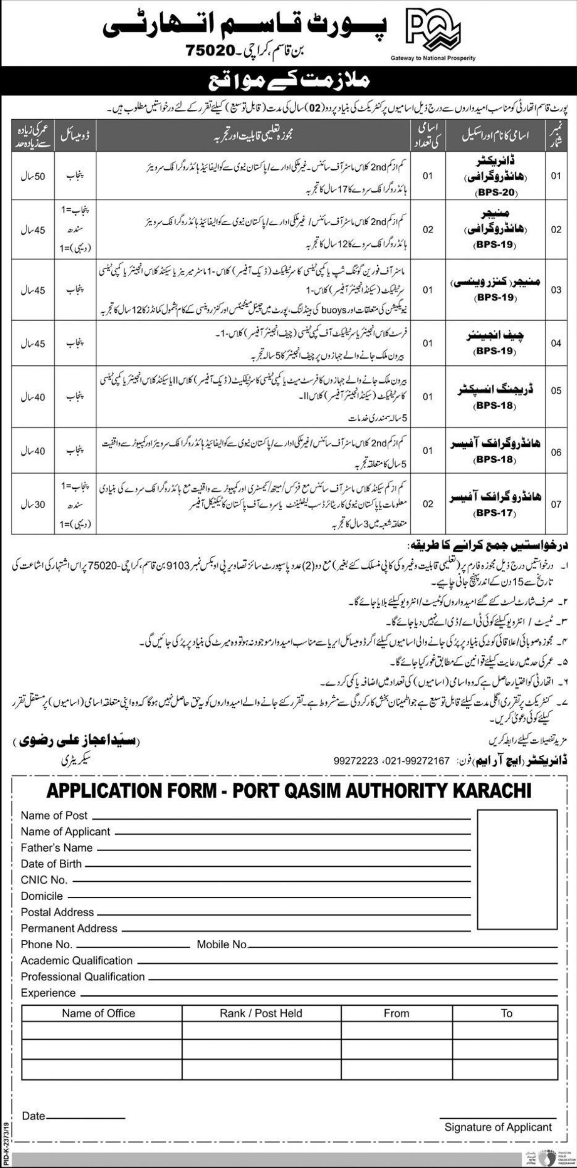 Port Qasim Authority PQA Karachi Jobs 2019 Sindh