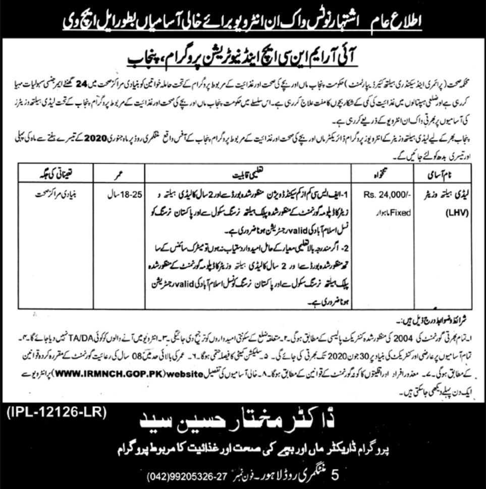 Primary & Secondary Healthcare Department Punjab Jobs 2020 LHV