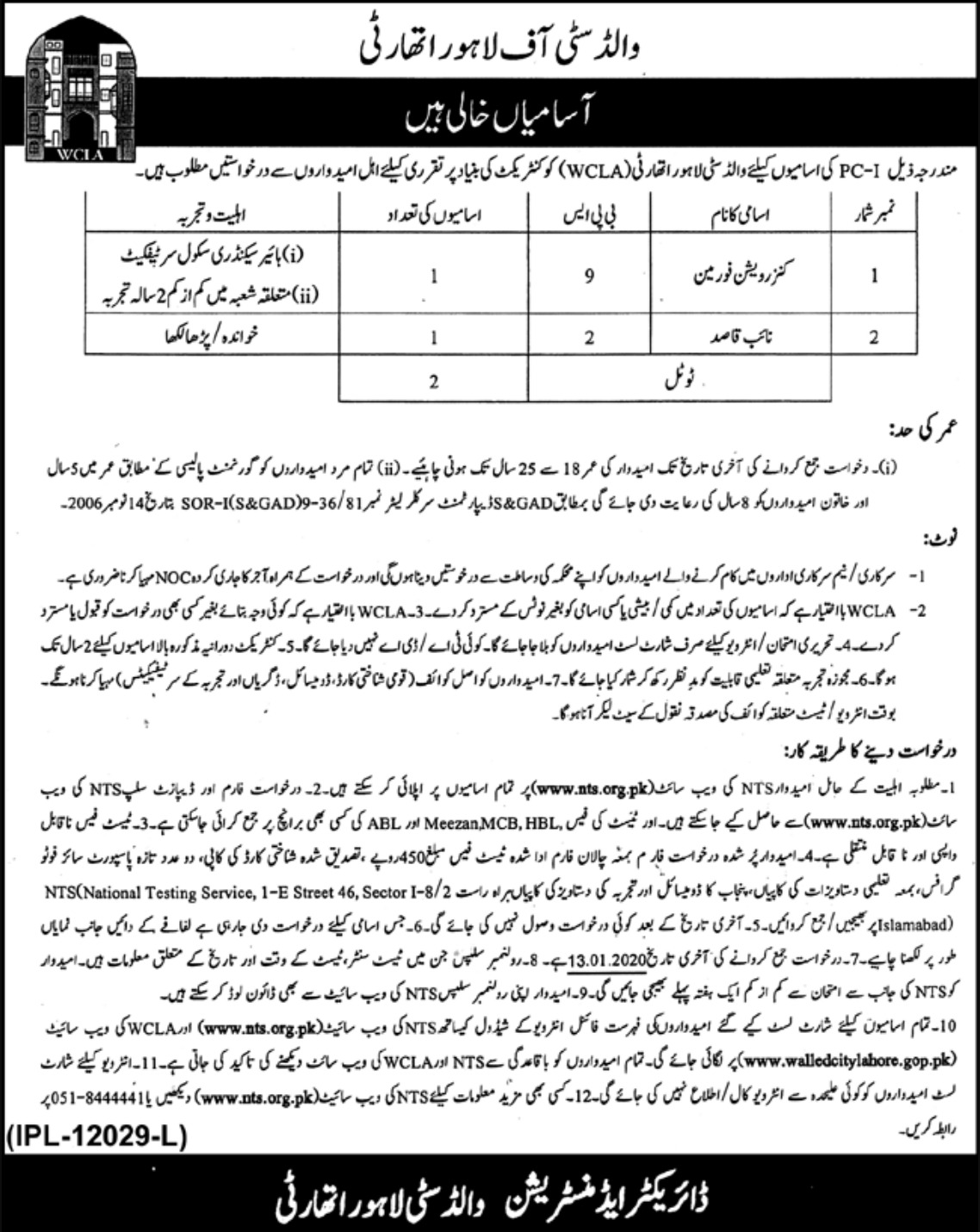 Walled City of Lahore Authority Jobs 2019 Apply via NTS