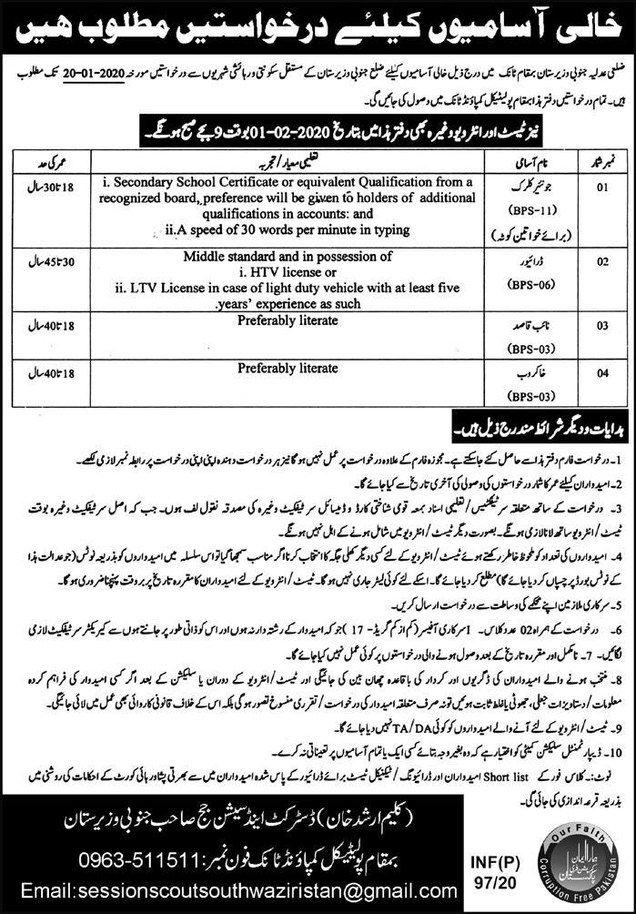 District Court South Waziristan Jobs 2020 KPK