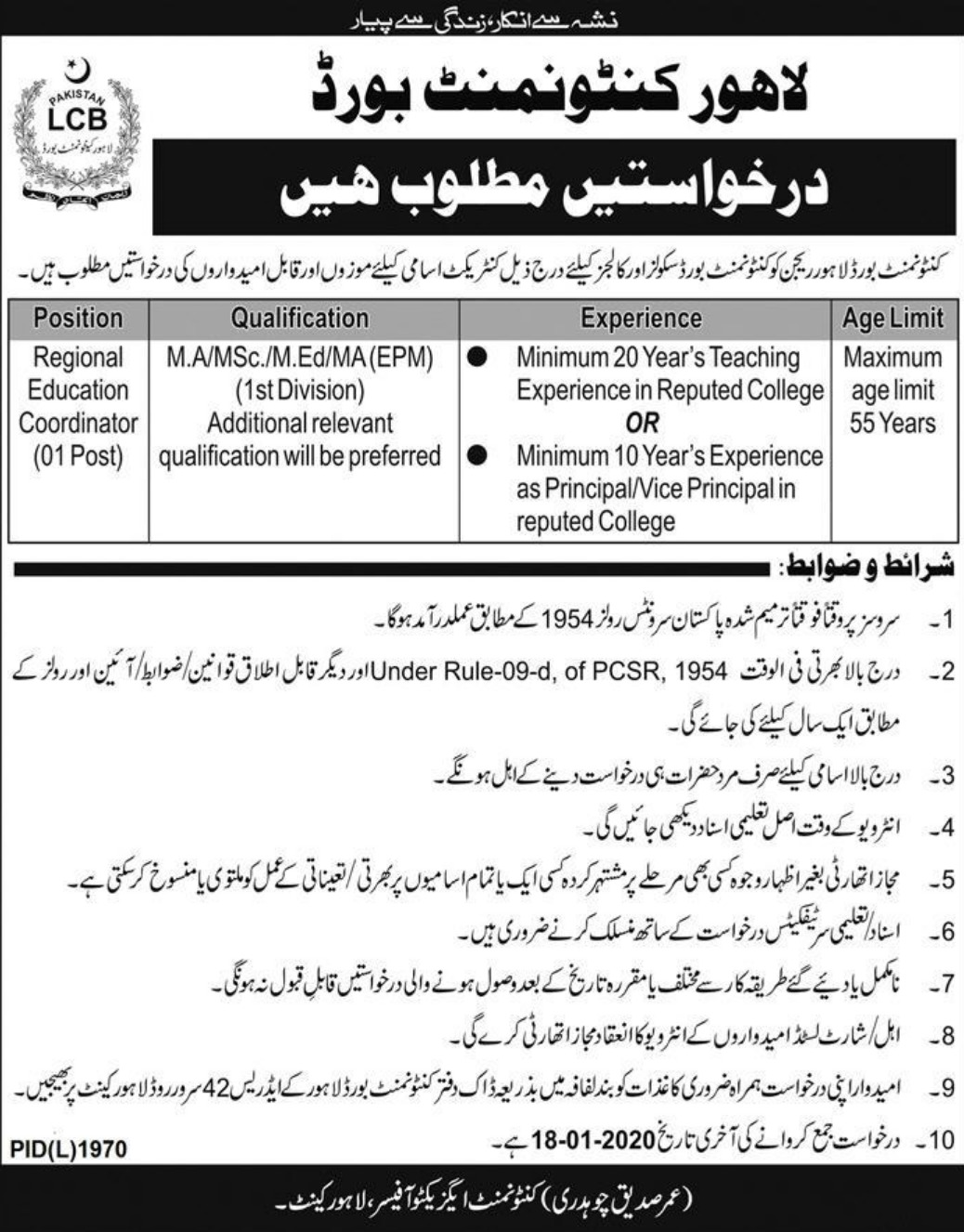 Lahore Cantonment Board LCB Jobs 2020