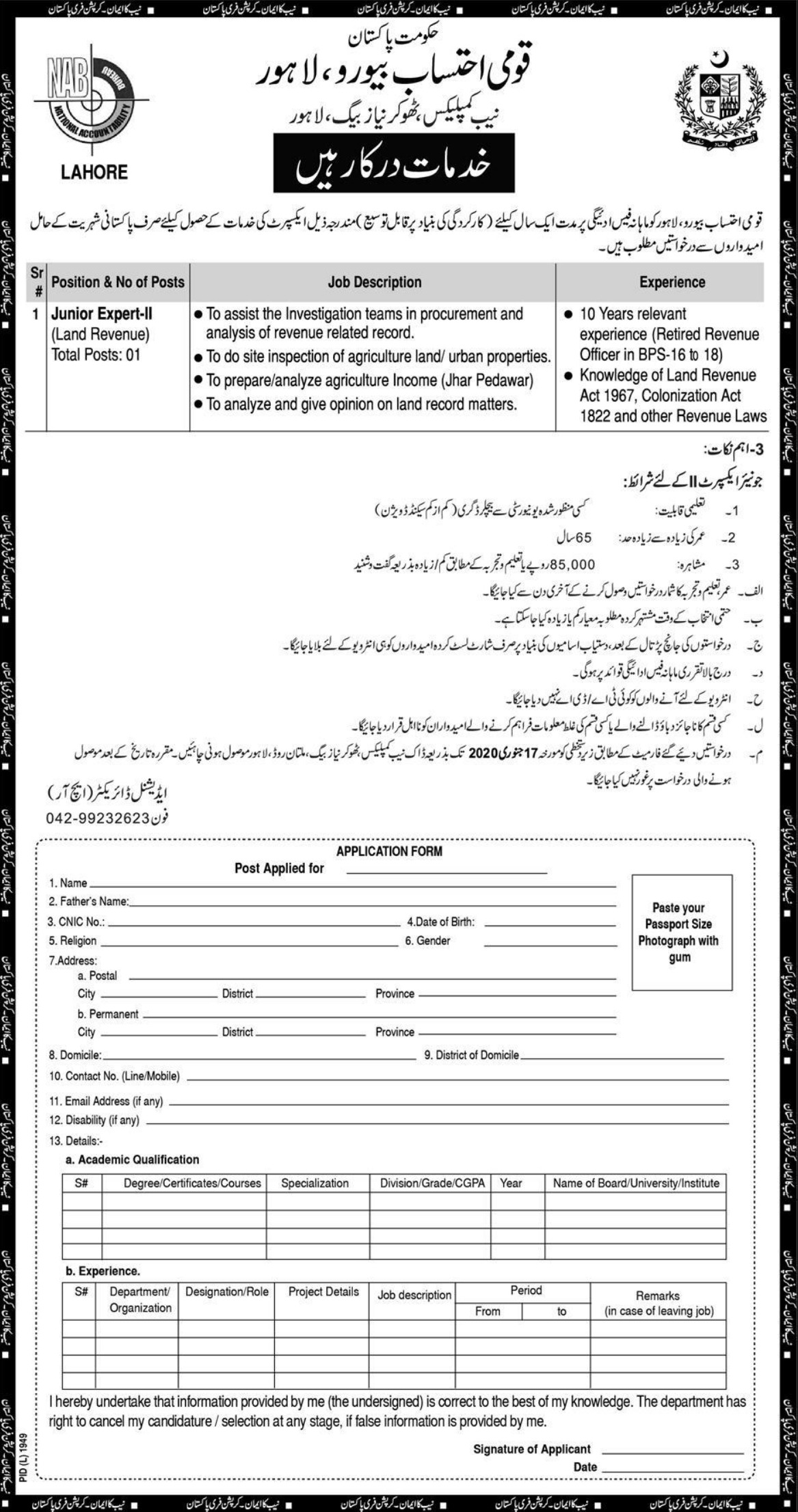 NAB Lahore Jobs 2020 National Accountability Bureau