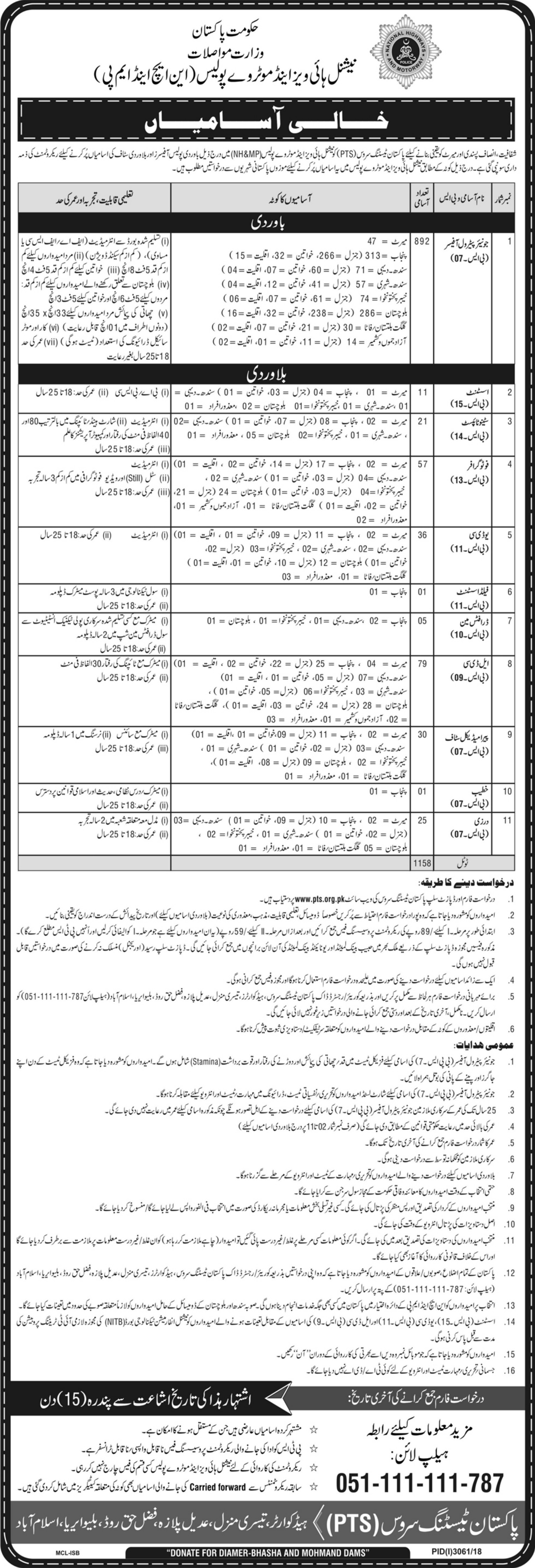 National Highways & Motorway Police NH&MP Jobs 2020 Apply via PTS
