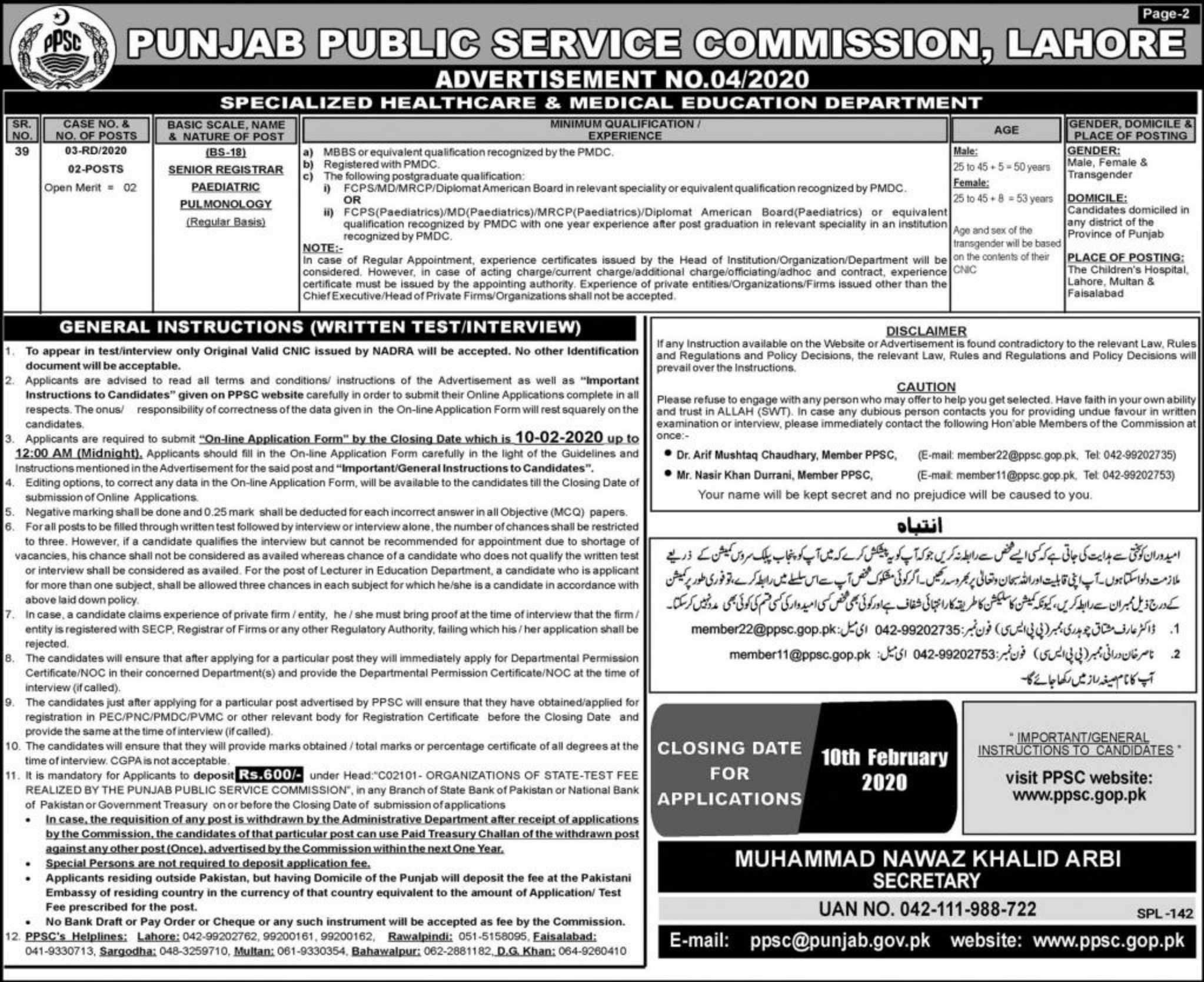 Punjab Public Service Commission PPSC Jobs 2020 Latest Advertisement