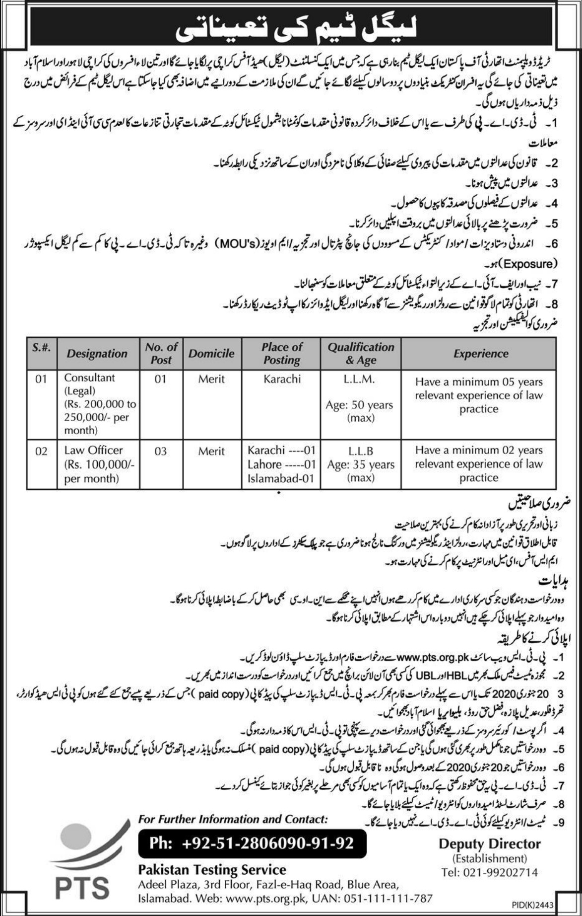 Trade Development Authority of Pakistan TDAP Jobs 2020